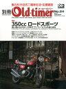 別冊Old-timer(no.24(2017 JANU) 国産350スポーツの時代 (ヤエスメディアムック)
