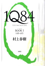 1Q84(BOOK1(4月ー6月)) [ <strong>村上春樹</strong> ]