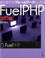 はじめてのフレームワークとしてのFuelPHP改訂版