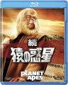 続・猿の惑星 【Blu-ray】