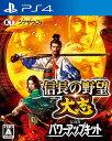 信長の野望・大志 with パワーアップキット PS4版