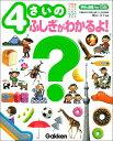 4さいのふしぎがわかるよ! (学研の図鑑for Kids) [ 横山洋子 ]