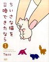 ちいさな猫を召喚できたなら 1 (ゼノンコミックス) Taco