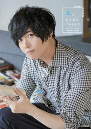 SOMA SAITO 本にまつわるエトセトラ PHOTO BOOK [ <strong>斉藤壮馬</strong> ]