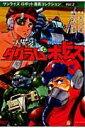 太陽の牙ダグラム/装甲騎兵ボトムズ (サンライズロボット漫画コレクション) [ 矢立肇 ]