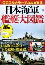 CGフルカラーでよみがえる日本海軍艦艇大図鑑 (TJ MOOK)