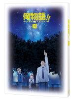 俺物語!! Vol.3