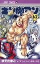 キン肉マン 63 (ジャンプコミックス) ゆでたまご