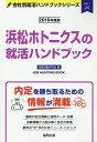 浜松ホトニクスの就活ハンドブック(2019年度版) (JOB HUNTING BOOK 会社別就活ハンドブックシリ) 就職活動研究会(協同出版)