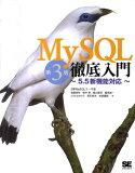 MySQL徹底入門第3版 [ 日本MySQLユーザー会 ]