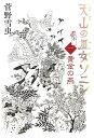 天山の巫女ソニン(1) [ 菅野雪虫 ]