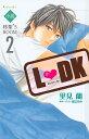 小説L DK 柊聖'S ROOM(2) [ 里見 蘭 ]