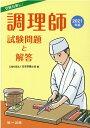 調理師試験問題と解答(2021年版) [ 日本栄養士会 ]