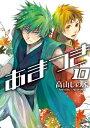 あまつき(10) (IDコミックス ZERO-SUMコミックス) [ 高山しのぶ ]