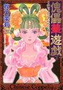 傀儡華遊戯〜チャイニーズ・コッペリア〜(3) (ぶんか社コミックス)