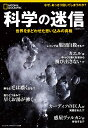 科学の迷信 世界をまどわせた思い込みの真相 (日経BPムック ナショナルジオグラフィック別冊)