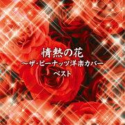 BEST SELECT LIBRARY 決定版::情熱の花〜ザ・ピーナッツ洋楽カバー ベスト
