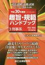 趣旨・規範ハンドブック(3 平成30年度版(2019年) 司法試験/予備試験ロースクール