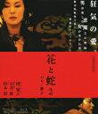花と蛇2 パリ/静子【Blu-ray】 [ 杉本彩 ]