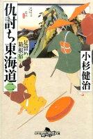 仇討ち東海道(2)