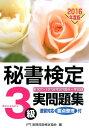 秘書検定3級実問題集(2016年度版) [ 実務技能検定協会 ]