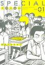 スペシャル(01) (torch comics) 平方イコルスン