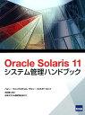 Oracle Solaris 11 システム管理ハンドブック [ ハリー・フォックスウェル ]