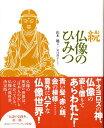 仏像のひみつ(続) [ 山本勉(美術史) ]