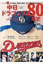 中日ドラゴンズ80年史(シリーズ 1(1974-199)