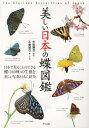 美しい日本の蝶図鑑 [ 矢後勝也 ]