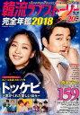 韓流ラブストーリー完全年鑑(2018) (COSMIC MOOK)