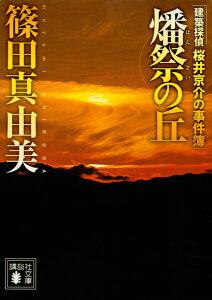 燔祭の丘 建築探偵桜井京介の事件簿 [ 篠田 真由美 ]