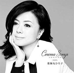 Cinema Songs [ <strong>薬師丸ひろ子</strong> ]