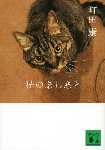 猫のあしあと (講談社文庫) [ 町田康 ]