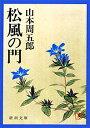 松風の門改版 (新潮文庫)