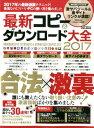 最新コピー&ダウンロード大全(2017)