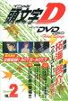 ショッピングメモリアルDVD DVD>メモリアルDVDマガジン頭文字D First Stage(2)