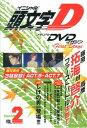 ショッピングメモリアルDVD DVD>メモリアルDVDマガジン頭文字D First Stage(2) Dash編 (<DVD>)