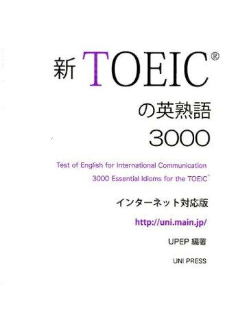 新TOEICの英熟語3000 インターネット対応版 [ ユニ出版会 ]