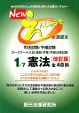 Newえんしゅう本(1)改訂版 司法試験/予備試験 ロースクール入試・進級・卒業/ 憲