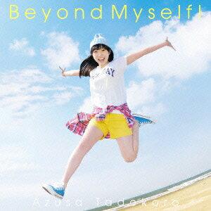 Beyond Myself! [ 田所あずさ ]