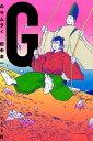 Gのサムライ [ 田中圭一(漫画家) ]