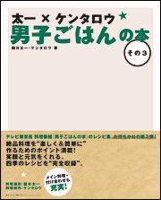 太一×ケンタロウ 男子ごはんの本 その3 [ 国分太一 ]...:book:14392029