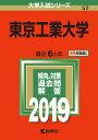 東京工業大学(2019) (大学入試シリーズ)