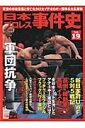 日本プロレス事件史(vol.19)