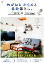 楽天楽天ブックスめがねとかもめと北欧暮らし。Lifestyle & Interior (TJ MOOK) [ MI ]