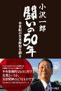小沢一郎 闘いの50年 半世紀の日本政治を語る [ 岩手日報社 ]