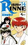 境界のRINNE 34 (少年サンデーコミックス) [ 高橋 留美子 ]