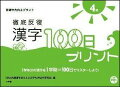 漢字100日プリント 小学4年生