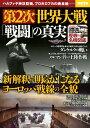 第2次世界大戦「戦闘」の真実 ハルファヤ峠攻防戦、プロホロフカの戦車戦…… (別冊宝
